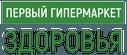 Первый гипермаркет здоровья - 1giper.ru