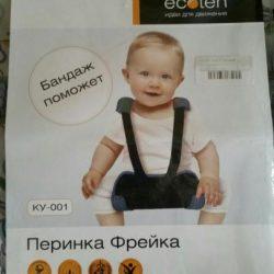 КУ-001 ПЕРИНКА ФРЕЙКА ECOTEN КУ-001