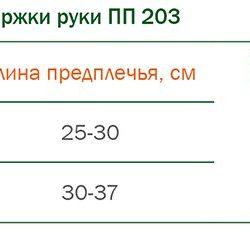 ПП-203 БАНДАЖ ДЛЯ ПОДДЕРЖКИ РУКИ УСИЛЕННЫЙ ORTO ПП-203