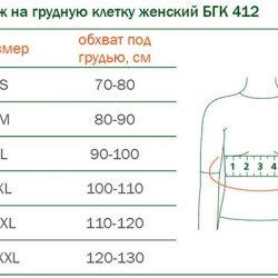 БГК-412 БАНДАЖ ЖЕНСКИЙ НА ГРУДНУЮ КЛЕТКУ ORTO БГК-412