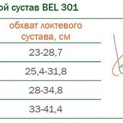 BEL 301 БАНДАЖ НА ЛОКТЕВОЙ СУСТАВ ORTO BEL 301