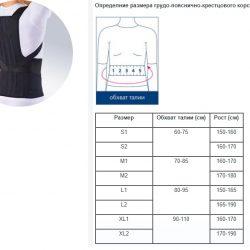 КГК-110 КОРСЕТ ГРУДО-ПОЯСНИЧНО-КРЕСТЦОВЫЙ ORTO КГК-110