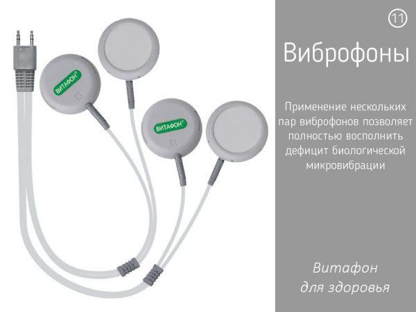 vitafon-5-3