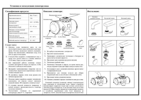 Озонатор бытовой проточный (на кран) 1
