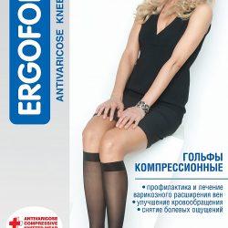 Гольфы компрессионные женские Ergoforma профилактические, 301