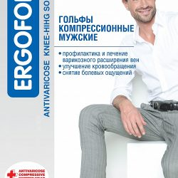 Гольфы компрессионные мужские Ergoforma профилактические, 302