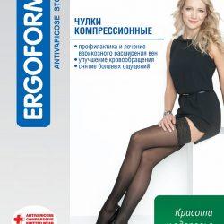 Чулки компрессионные Ergoforma профилактические коричневые 201