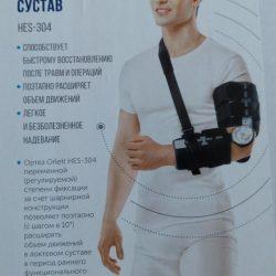 Купить Регулируемый шарнирный ортез на локтевой сустав (HES-304) ORLETT