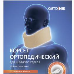 Куить Корсет ортопедический для шейного отдела, в чехле ШВ-511 Ортоник